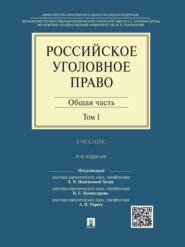 Российское уголовное право: в 2 т. Т. 1. Общая часть. 4-е издание. Учебник