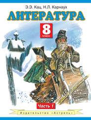 Литература. 8 класс. Часть 1