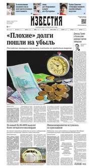 Известия 11-2017