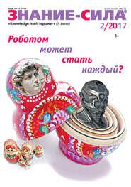 Журнал «Знание – сила» №02\/2017