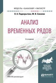 Анализ временных рядов 2-е изд., пер. и доп. Учебное пособие для бакалавриата и магистратуры
