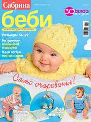 Сабрина беби. Вязание для малышей. №2\/2017