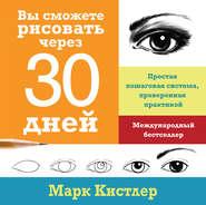 Вы сможете рисовать через 30 дней: простая пошаговая система, проверенная практикой