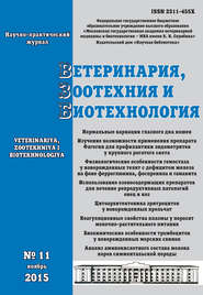Ветеринария, зоотехния и биотехнология №11 2015
