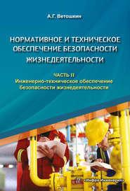 Нормативное и техническое обеспечение безопасности жизнедеятельности. Часть II. Инженерно-техническое обеспечение безопасности жизнедеятельности