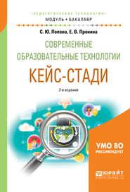 Современные образовательные технологии. Кейс-стади 2-е изд., испр. и доп. Учебное пособие для академического бакалавриата