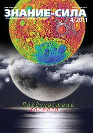 Журнал «Знание – сила» №4\/2011