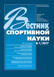 Вестник спортивной науки 1\/2017
