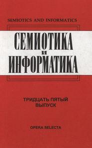 Семиотика и информатика. Выпуск 35