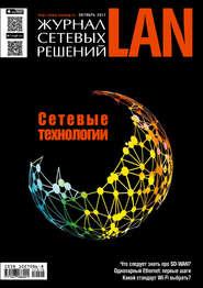Журнал сетевых решений \/ LAN №10\/2017