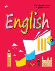 English. Учебник английского языка для 3 класса школ с углубленным изучением английского языка, лицеев и гимназий (+MP3)