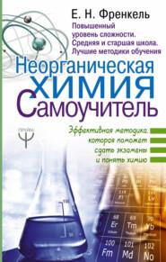 Неорганическая химия. Самоучитель. Эффективная методика, которая поможет сдать экзамены и понять химию