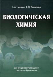 Биологическая химия