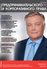 Журнал предпринимательского и корпоративного права № 3 (7) 2017