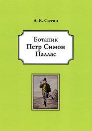 Ботаник Петр Симон Паллас