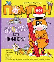 Кот Помпон. Рисовалка кота Помпона