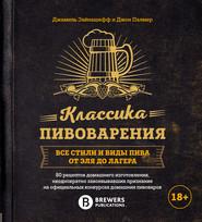 Классика пивоварения. Все стили и виды пива от эля до лагера