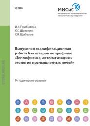 Выпускная квалификационная работа бакалавров по профилю «Теплофизика, автоматизация и экология промышленных печей»
