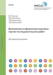 Выполнение и оформление курсовых научно-исследовательских работ