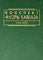 Конспект флоры Кавказа. Том 3. Часть 1