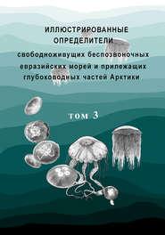 Иллюстрированные определители свободноживущих беспозвоночных евразийских морей и прилежащих глубоководных частей Арктики. Том 3