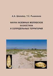 Фауна наземных моллюсков Казахстана и сопредельных территорий