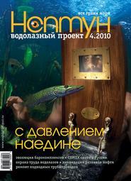 Нептун №4\/2010