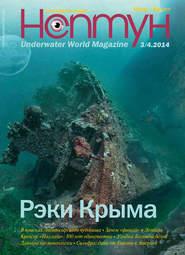 Нептун №3-4\/2014