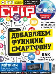 CHIP. Журнал информационных технологий. №05\/2018