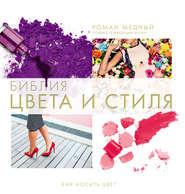 Библия цвета и стиля. Как носить цвет