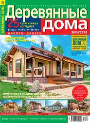 Деревянные дома №03 \/ 2019