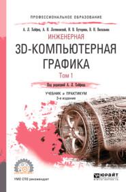 Инженерная 3d-компьютерная графика в 2 т. Том 1 3-е изд., пер. и доп. Учебник и практикум для СПО