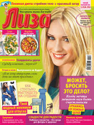 Журнал «Лиза» №24\/2018