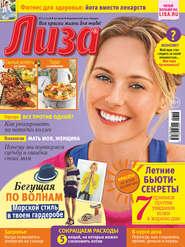 Журнал «Лиза» №27\/2018