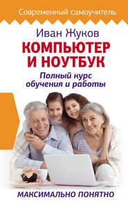 Компьютер и ноутбук. Полный курс обучения и работы