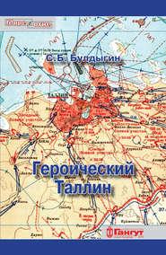 Героический Таллин