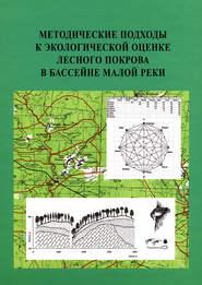 Методические подходы к экологической оценке лесного покрова в бассейне малой реки