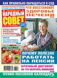 Народный совет №31\/2018