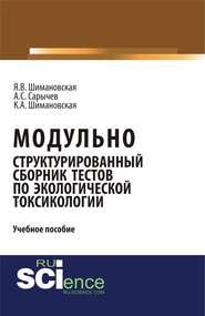Модульно структурированный сборник тестов по экологической токсикологии
