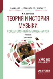 Теория и история музыки. Концепционный метод анализа 2-е изд., испр. и доп. Учебник для бакалавриата, специалитета и магистратуры
