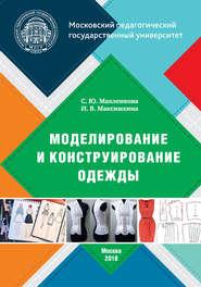 Моделирование и конструирование одежды