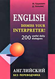 Dismiss your Interpreter! 200 useful daily dialogues \/ Английский без переводчика
