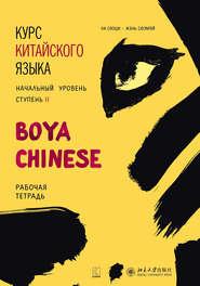 Курс китайского языка «Boya Chinese». Начальный уровень. Ступень II. Рабочая тетрадь