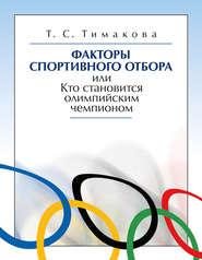 Факторы спортивного отбора, или Кто становится олимпийским чемпионом