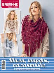 Вязание – ваше хобби. Приложение №01\/2019. Шали, шарфы, палантины