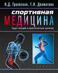 Спортивная медицина. Курс лекций и практические занятия