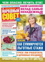 Народный совет №39\/2018