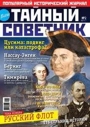 Ваш тайный советник. № 2 (2), август 2014