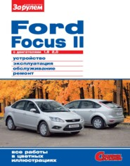 Ford Focus II c двигателями 1,8; 2,0. Устройство, эксплуатация, обслуживание, ремонт. Иллюстрированное руководство.