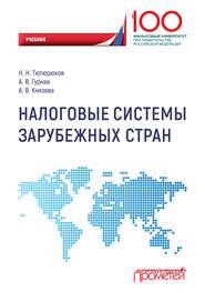 Налоговые системы зарубежных стран
